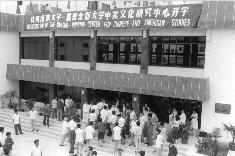 Opening of the Hopkins Nanjing Center